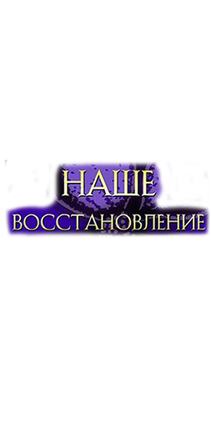 vosstanovlenie_title.png