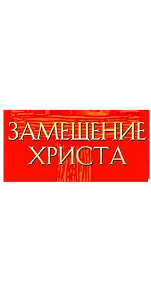 zameshenie_title.png